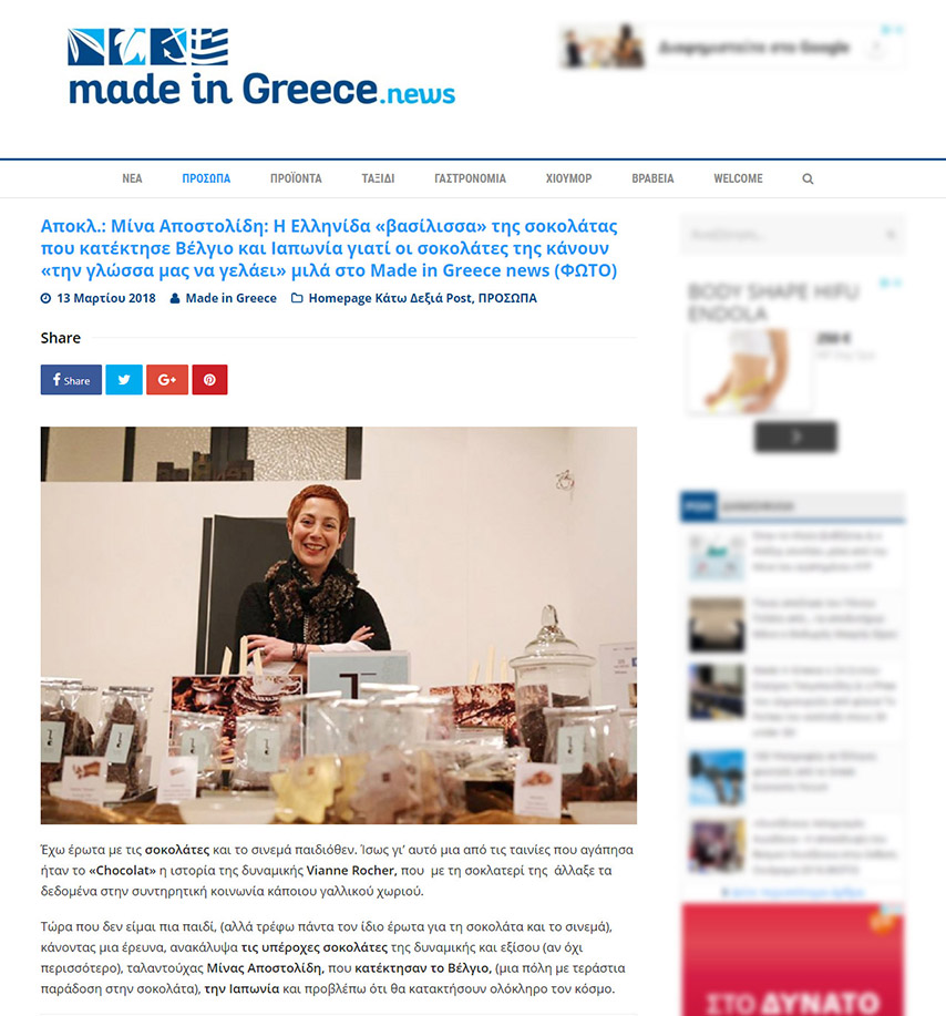 Made in Greece news